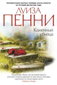 Луиза Пенни, Каменный убийца, анонсы книг