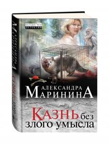 Маринина_Казнь без злого умысла