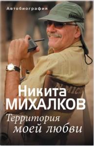 Никита Михалков, Территория моей любви, анонсы книг