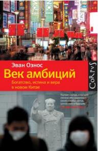 Эван Ознос, Век амбиций, анонсы книг