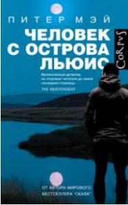 Питер Мэй, Человек с острова Льюис, анонсы книг