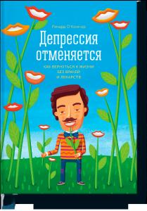 Ричард О'Коннор, Депрессия отменяется,  анонсы книг