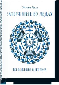 Уильям Грилл, Затерянные во льдах, анонсы книг