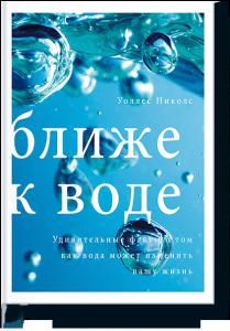 Уоллес Николс, Ближе к воде, анонсы книг