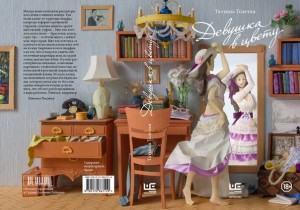 Татьяна Толстая, Девушка в цвету, анонсы книг