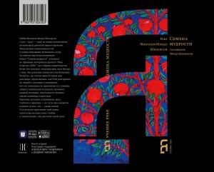 REBE_SERIA_3_SEMENA_12_cover_VIEW