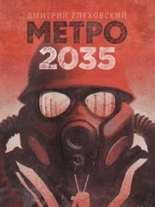 Дмитрий Глуховский, Метро 2033, Метро 2035