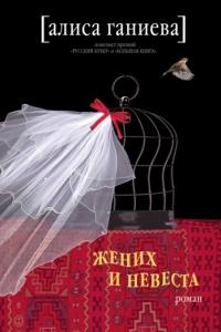 Алиса Ганиева, Жених и невеста, анонсы книг