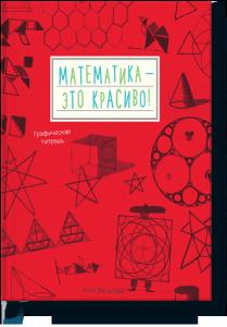Анна Вельтман, Математика — это красиво!, анонсы книг, книги для детей