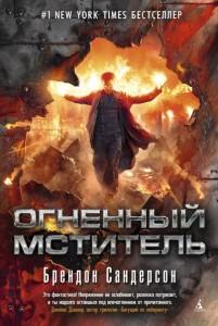 Брендон Сандерсон, Огненный мститель, анонсы книг