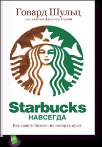 Говард Шульц, Джоанна Гордон, анонсы книг, Starbucks навсегда, деловая литература