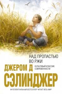 Джером Д. Сэлинджер «Над пропастью во ржи»