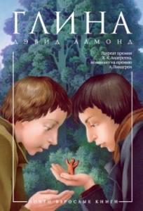 Дэвид Алмонд, Глина, книги для детей