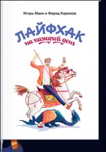 Игорь Манн, Фарид Каримов, Лайфхак на каждый день, анонсы книг