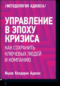 Ицхак Адизес, Управление в эпоху кризиса, деловая литература