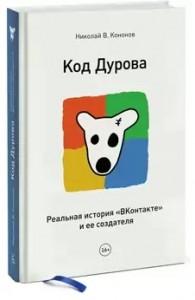 """""""Код Дурова"""" , Николай Кононов"""
