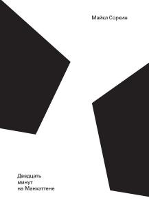 Майкл Соркин, Двадцать минут на Манхэттене, анонсы книг