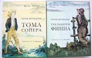 Марк Твен «Приключения Тома Сойера и Гекльберри Финна»