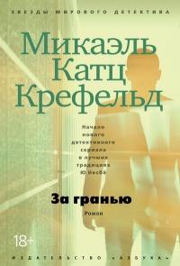 Микаэль Катц Крефельд, За гранью, анонсы книг