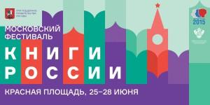 детская литература, Книги России 2015, Год литературы 2015