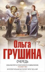 Ольга Грушина «Очередь»