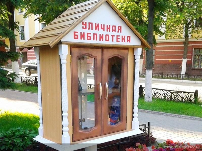 Первая уличная библиотека появится в Бийске