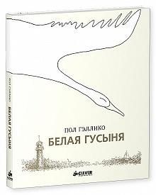 Пол Гэллико, Белая гусыня, анонсы книг