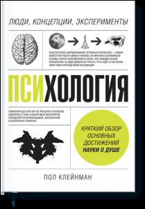Пол Клейнман, Психология, анонсы книг