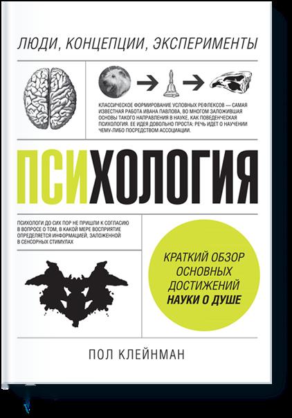 """Пол Клейнман """"Психология"""""""