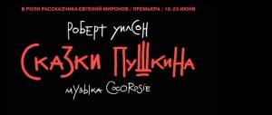 Сказки Пушкина, Театр Наций, А. С. Пушкин, Роберт Уилсон