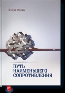 Роберт Фритц, Путь наименьшего сопротивления, анонсы книг