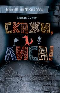 Эльвира Смелик, Скажи Лиса!, анонсы книг, книги для детей