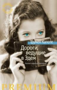 Трумен Капоте, Дороги ведущие в Эдем, анонсы книг