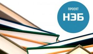 Национальная электронная библиотека, Книги России 2015