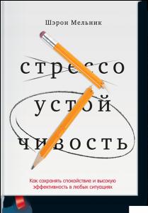 Шэрон Мельник, Стрессоустойчивость, анонсы книг
