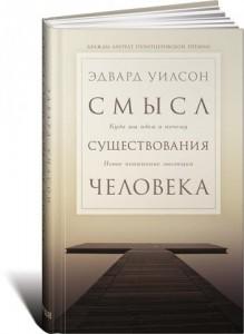 Эдвард Уилсон, Смысл существования человека, анонсы книг