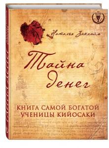 Наташа Закхайм , Тайна денег, анонсы книг