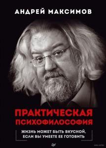 Андрей Макисмов, Практическая психофилософия, анонсы книг