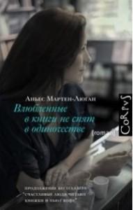 Аньес Мартен-Люган, Влюбленные в книги не спят в одиночестве, анонсы книг