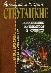 Аркадий Стругацкий, Борис Стругацкий «Понедельник начинается в субботу»