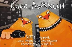 Вася Ложкин , КОТастрофа или Жызнь и удивительные приключения котов В..., анонсы книг