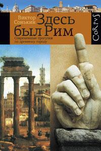 Виктор Сонькин, Здесь был Рим, анонсы книг