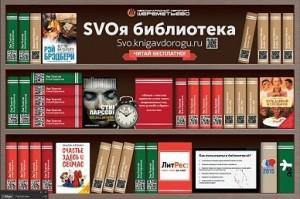 виртуальная библиотека в Шереметьево, электронная литература, скачать книги бесплатно