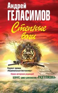Геласимов_Степные боги