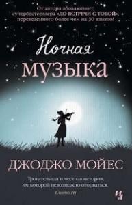 Джоджо Мойес, Ночная музыка, анонсы книг