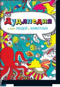 Дудлпедия. В мире людей и животных, анонсы книг, книги для детей
