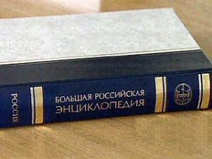БРЭ, Большая российская энциклопедия, новости библиотеки