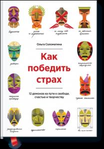 Ольга Соломатина, Как победить страх, анонсы книг