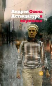 Осень в карманах_обложка