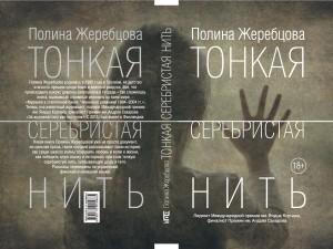 П.Жеребцова в развороте